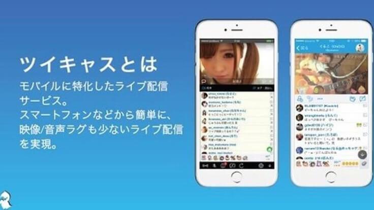 ツイキャスアプリでの配信方法