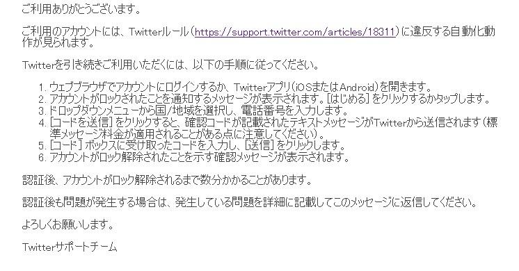 Twitter社からの自動化の疑いの返信メール画像